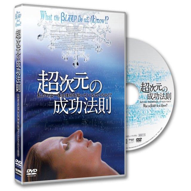 超次元の成功法則-cddvd