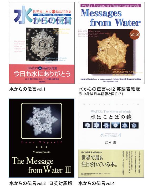 水からの伝言 Vol.1 ~ 4「愛感謝セット」