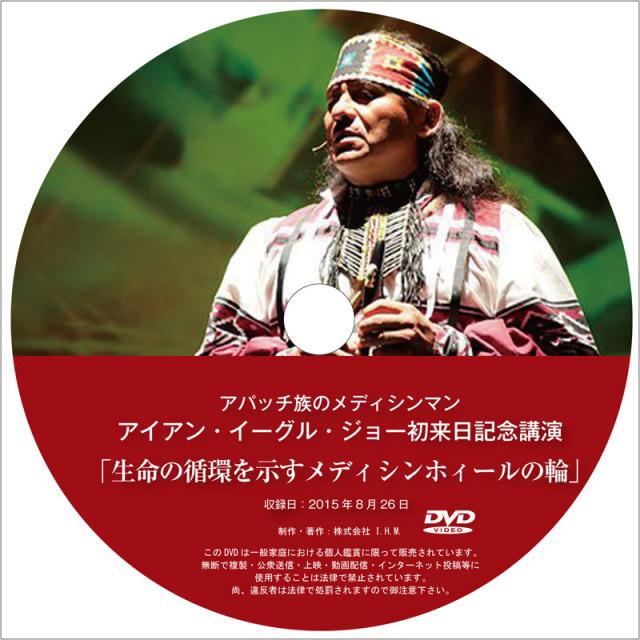 アイアン・イーグルジョー初来日記念講演「生命の循環を示すメディシンホィールの輪」DVD
