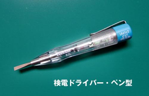 検電ドライバー・ペン型