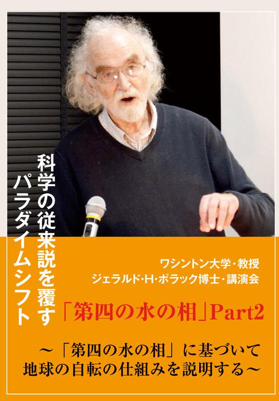 【Part 2】ポラック博士「第4の水の相」講演会 DVD