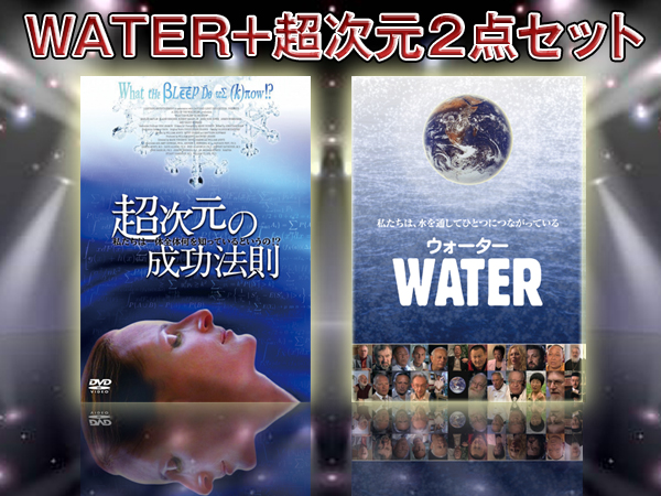 WATER+超次元2点セット
