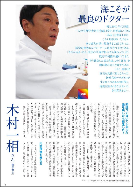 I.H.M. WORLD 2017年5月号木村先生