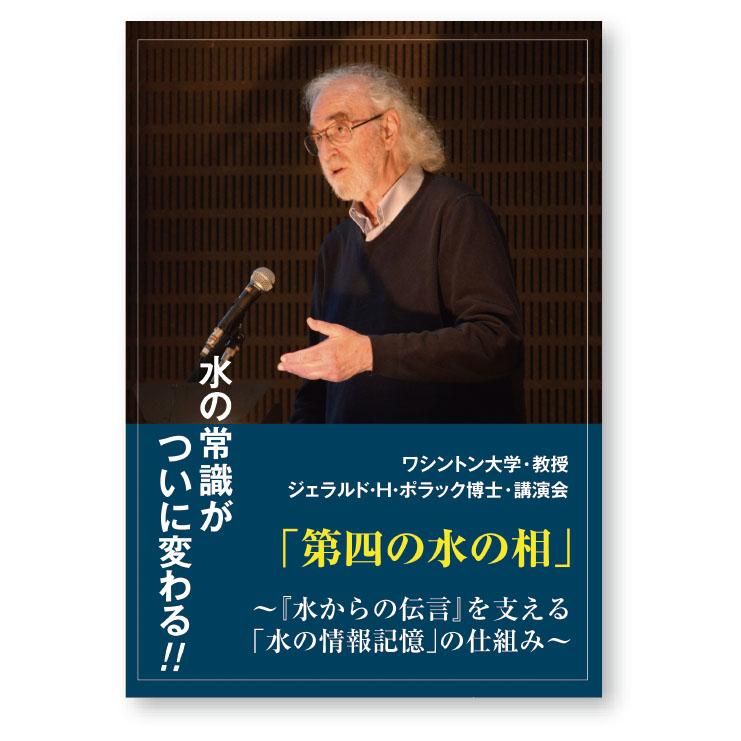 ポラック博士「第4の水の相」講演会 DVD