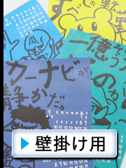 吉田くん自虐カレンダー(壁掛け用)
