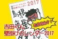 吉田くん自虐壁掛けカレンダー2017