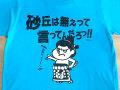 吉田くんTシャツ