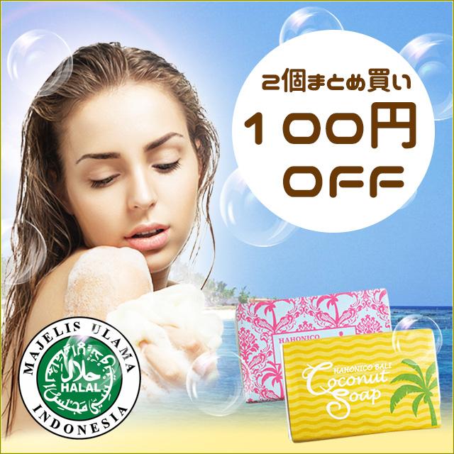 ハホニコバリ ココナッツ石鹸 2個まとめ買い