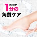 【簡単!角質ケア】【送料無料】ハホニコプロダイヤモンドフットグルーマー