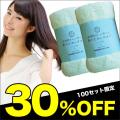 【30%OFF】<グリーン・ピンク>ハホニコ ヘアドライタオル マイクロファイバー