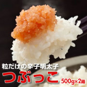 mu-052__つぶっこ(料理用)500g×2