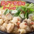 【新商品】博多もつ鍋セット[鶏ガラ醤油味](3〜4人前)