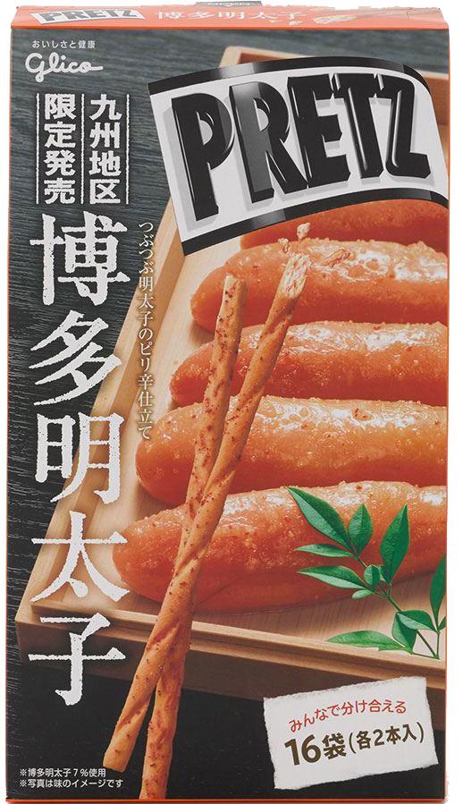 明太プリッツ