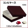 1055 コンビケース 130x130x66 1箱  @190(税抜)