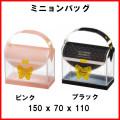 バレンタイン ラッピング クリアケース ミニョンバッグ MB-200 ピンク・ブラック  W150xD70xH110(mm) 1セット50枚