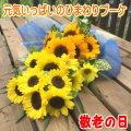 【敬老の日ギフト】元気いっぱいひまわりの花束 送料無料(本州のみ。他の地域は送付先により200円~500円の追加送料がかかります)