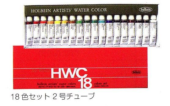 HWC#2 18色セット
