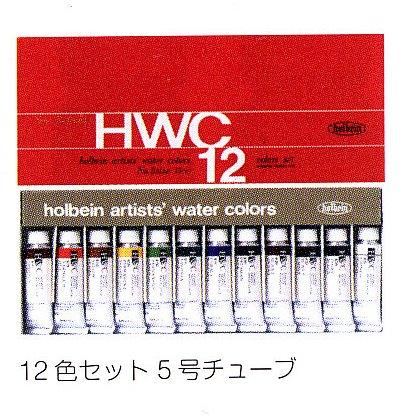 HWC#5 12色セット