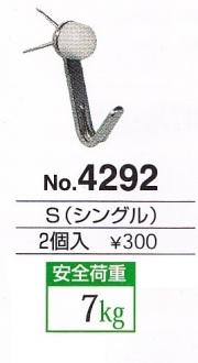 石膏ボード用フック シングル(2ヶ入り)