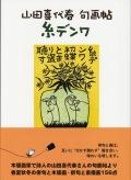 山田喜代春 句画帖 「糸でんわ」