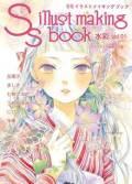 SSイラストメイキングブック水彩 Vol.1