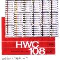HWC#2 全色セット