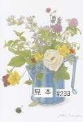 高木唯可ポストカードBグループ(#188-240)