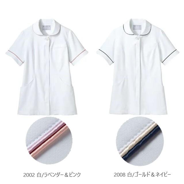 73-2002 ナースジャケット[モンブラン 白衣 医療用 女性用 レディース 半袖]送料無料