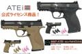 JRAK M&P ATEi Costa コンバットピストル