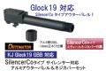 Detonator KJG19��SilencerCo G19 ����ߥ��������Х�� (14mm��)