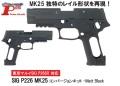 Prime マルイP226用P226 MK25 コンバージョンキット