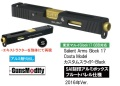 GunsModify (SAI/GD) SAIタイプスタンダード スライドセット -BK