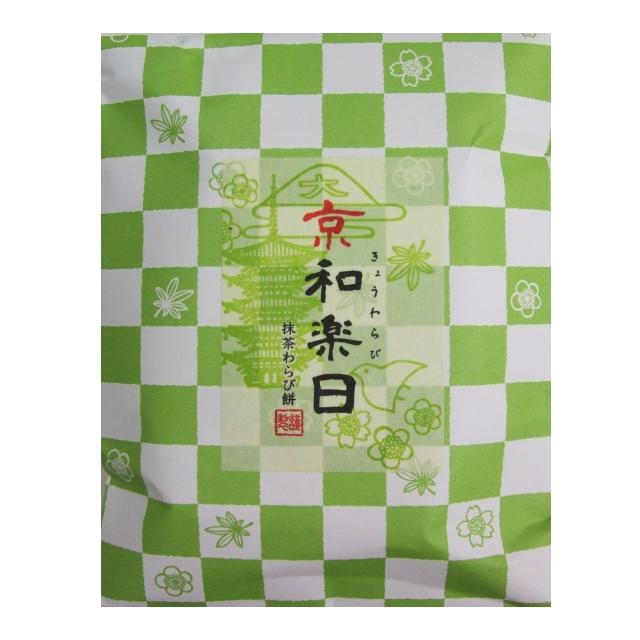 京和楽日〜きょうわらび〜 抹茶わらびもち