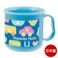 【予約販売/キャンセル不可】※5/23以降発送予定 Hanna Hula(ハンナフラ) キッズ 耐熱プラコップ | のりもの