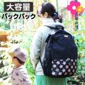 【送料無料】 ハンナフラ バックパック リュック 軽量ママバッグ /Hanna Hula