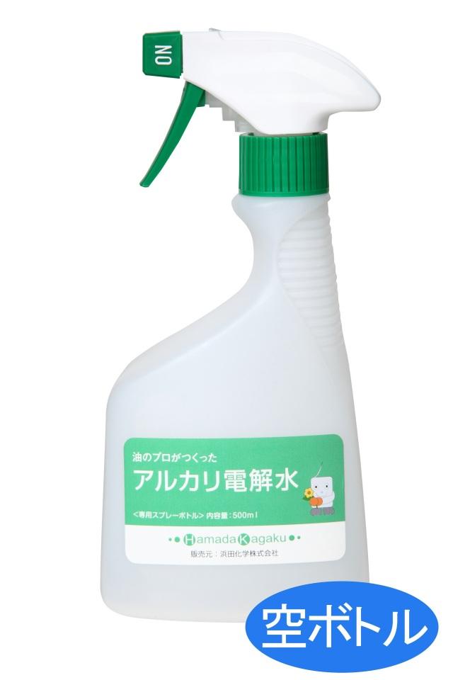アルカリ電解水用スプレーボトル  詰替用