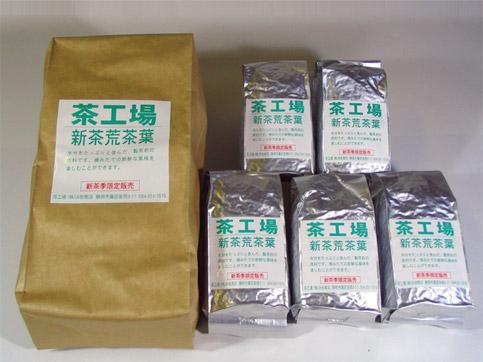 茶工場 浜佐商店 新茶荒茶葉 お徳用ブレンド1K(200g×5本入) 【季節の茶】