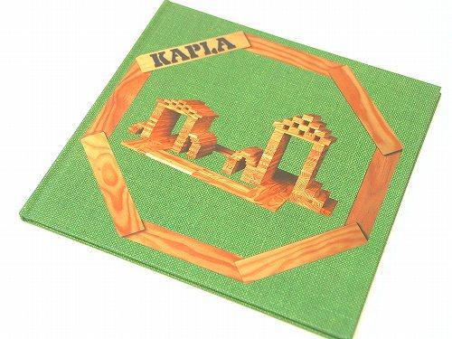 カプラ白木専用アートブック カプラ(KAPLA) KAPLAアートブック VOL.3 初級