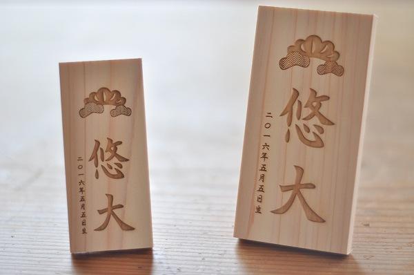 1月2月ご予約特典 木の名札プレゼント