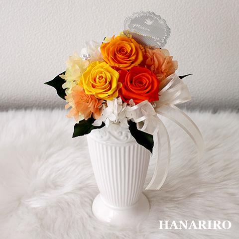 アレンジ「ハッピーオレンジ」/プリザーブドフラワーギフト 【送料無料♪】