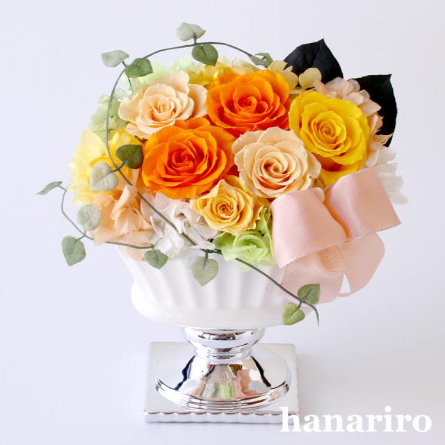 アレンジ「日向(ひなた)」/プリザーブドフラワーギフト  【送料無料♪】