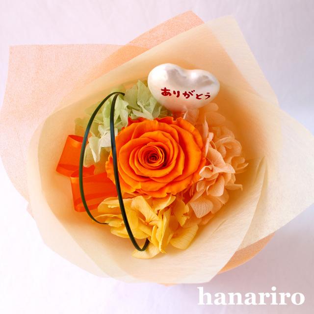 アレンジ「サンクスブーケ(オレンジ)」/プリザーブドフラワーギフト 【送料無料♪】