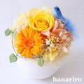 アレンジ「しあわせの青い鳥(黄色オレンジS)」/プリザーブドフラワーギフト  【送料無料♪】