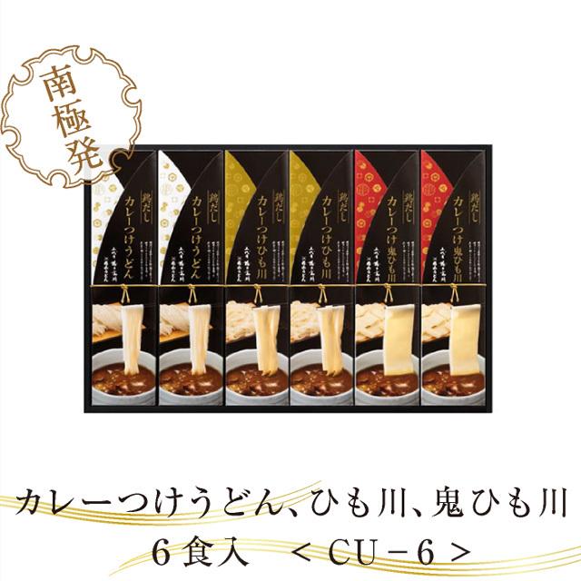 カレーつけうどん・ひも川・鬼ひも川ギフト(CU-6)【化粧箱入りギフト】