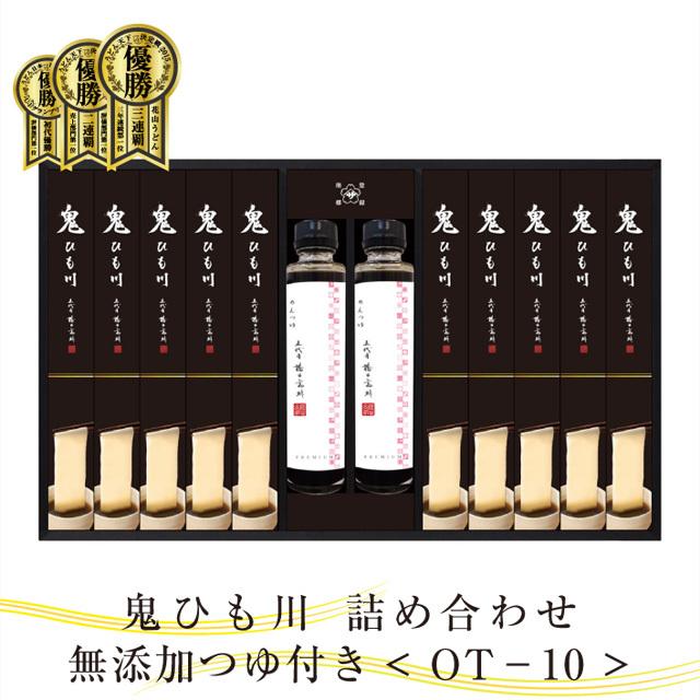 鬼ひも川 つゆ付き(OT-10)【化粧箱入りギフト】
