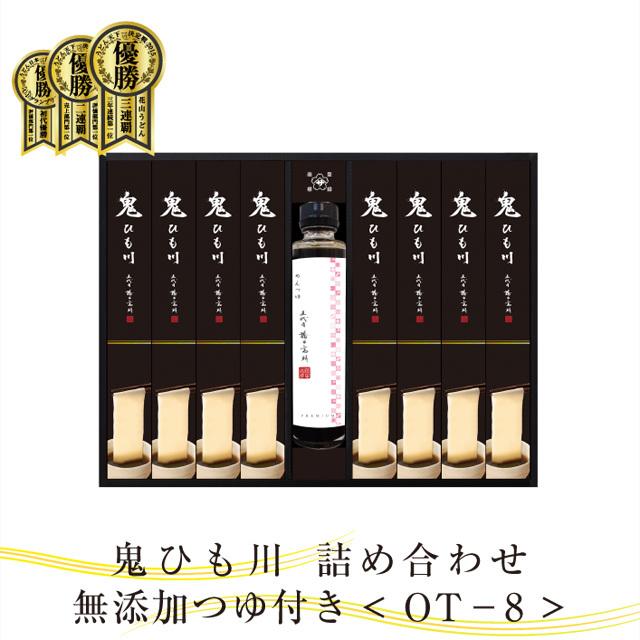 鬼ひも川 つゆ付き(OT-8)【化粧箱入りギフト】