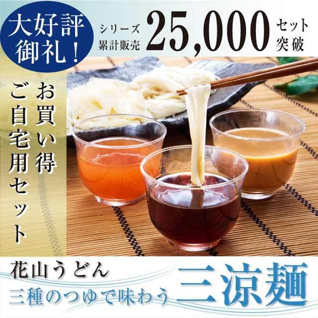 三涼麺アウトレット