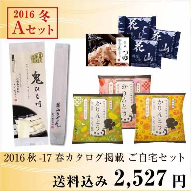 2016秋-17春カタログ掲載ご自宅用セットA