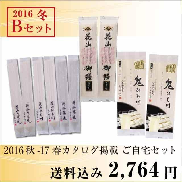2016秋-17春カタログ掲載ご自宅用セットB