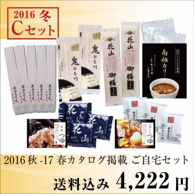 2016秋-17春カタログ掲載ご自宅用セットC